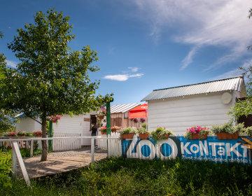 Zookontakt | ubytovanie-aquapark.sk